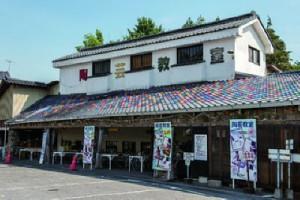 益子焼窯元共販センター01