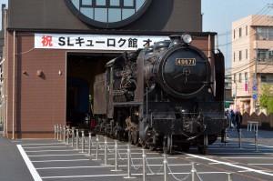 【職場・社員旅行モデルコース】平日3日間限定!真岡鉄道SL 日帰りコース