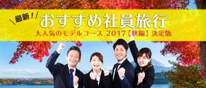 ▲ 【2017秋編】おすすめ社員旅行の決定版はこちら ▲