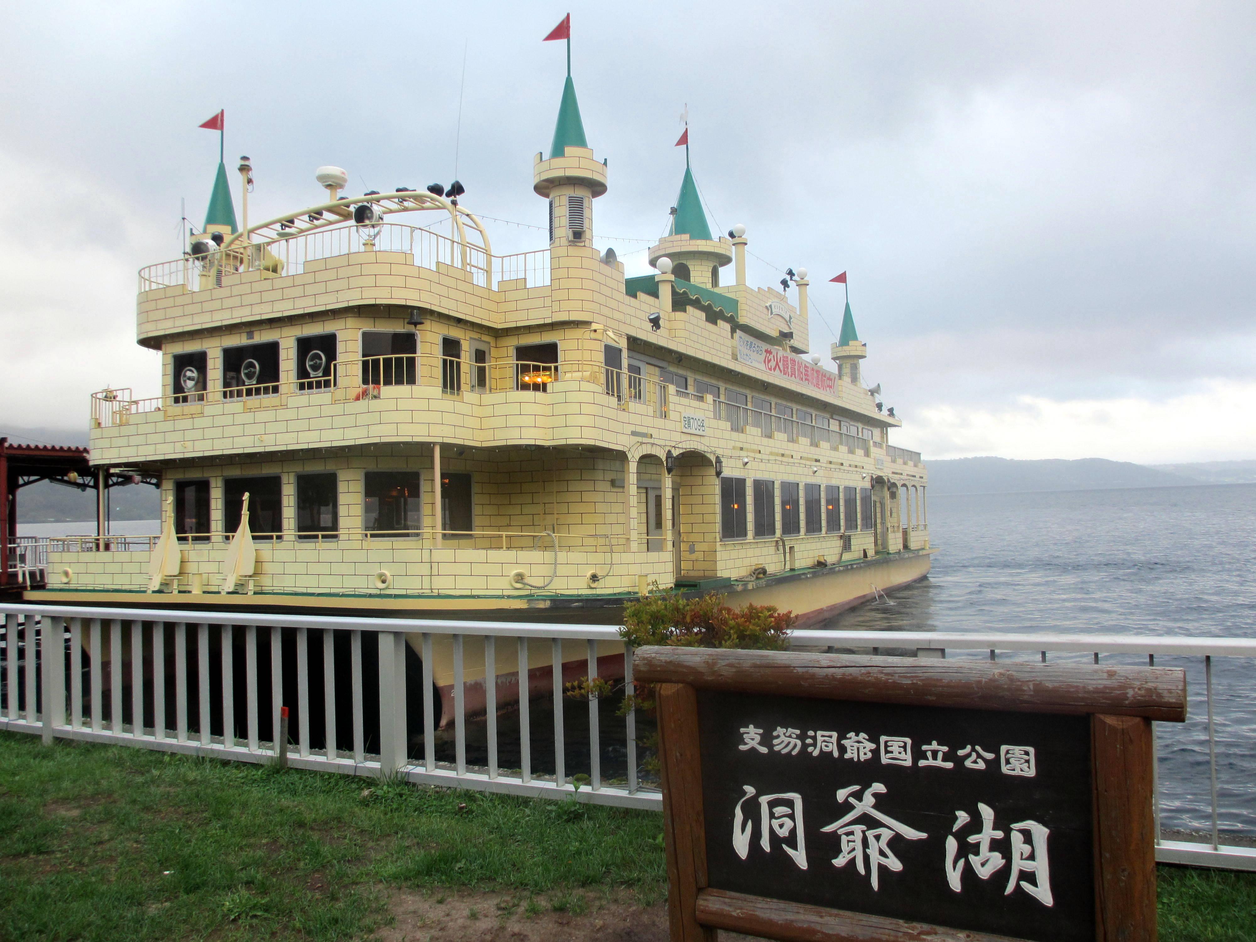 【職場・社員旅行 モデルコース】遊覧船に乗る 北海道3泊4日間の旅