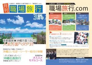 月刊職場旅行3月号(外)