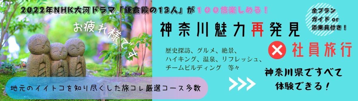 かながわ魅力再発見×職場旅行(鎌倉)
