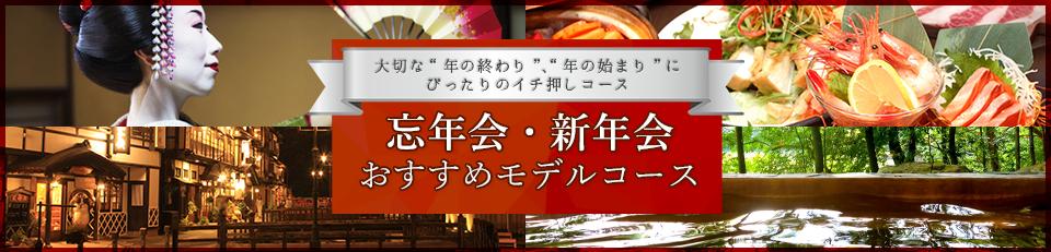 忘年会・新年会 おすすめモデルコース