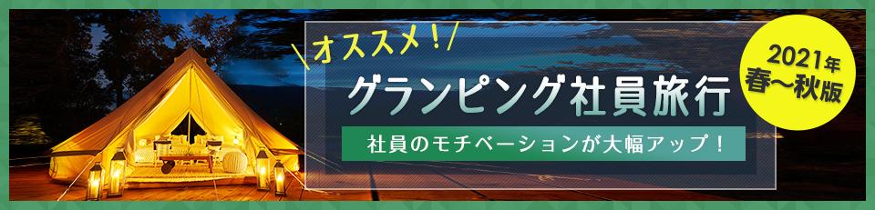 2021・春~秋オススメ!グランピング社員旅行
