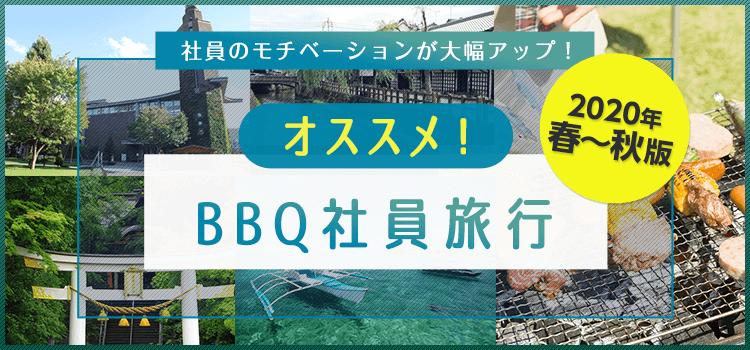 【2019年 夏~秋】オススメ!BBQ社員旅行特集