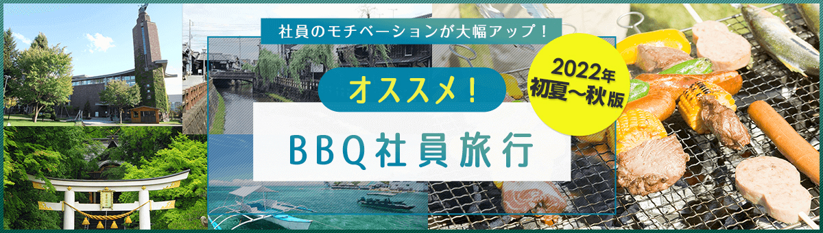 【2021年 夏~秋】オススメ!BBQ社員旅行特集