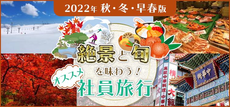 【2021~2022年 秋~早春版】《絶景》と《旬》 を味わう!オススメ社員旅行