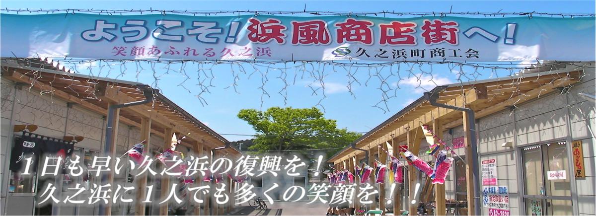 【職場・社員旅行モデルコース】福島 復興支援旅行企画