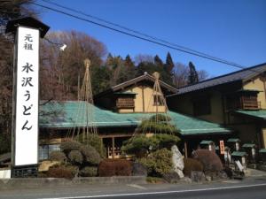 水沢うどん』の名店【田丸屋】0110