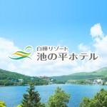 【職場旅行・社員旅行モデルコース】自然とレジャー体験 大満喫の池の平ホテル宿泊 1泊2日