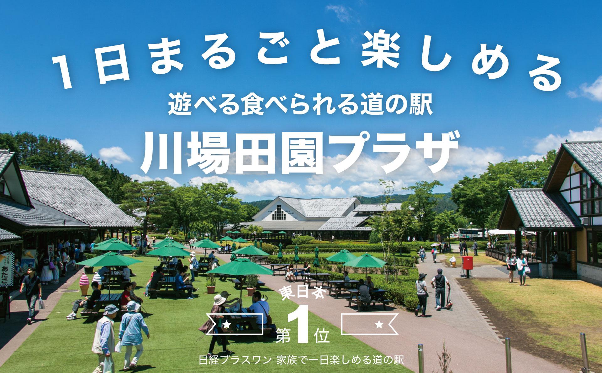 【職場旅行モデルコース】 世界遺産・富岡製糸場と田園プラザ川場の旅 2日間