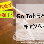 【 Go To トラベル キャンペーン 】旅行代金が半額になるチャンス!? 最大2万円/1泊おトク!