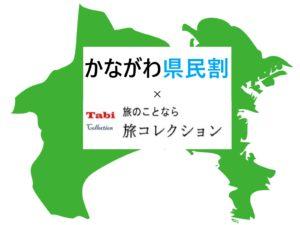 かながわ 割 県民 旅行 日本