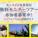 【オンライン社員旅行】モニターツアー無料体験会レポート