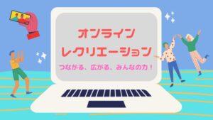 青とピンク 色付き 人物イラスト 教室ルール オンライン・エチケット 教育プレゼンテーションのサムネイル